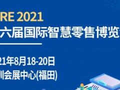 ISRE 2021 第六届国际智慧零售博览会