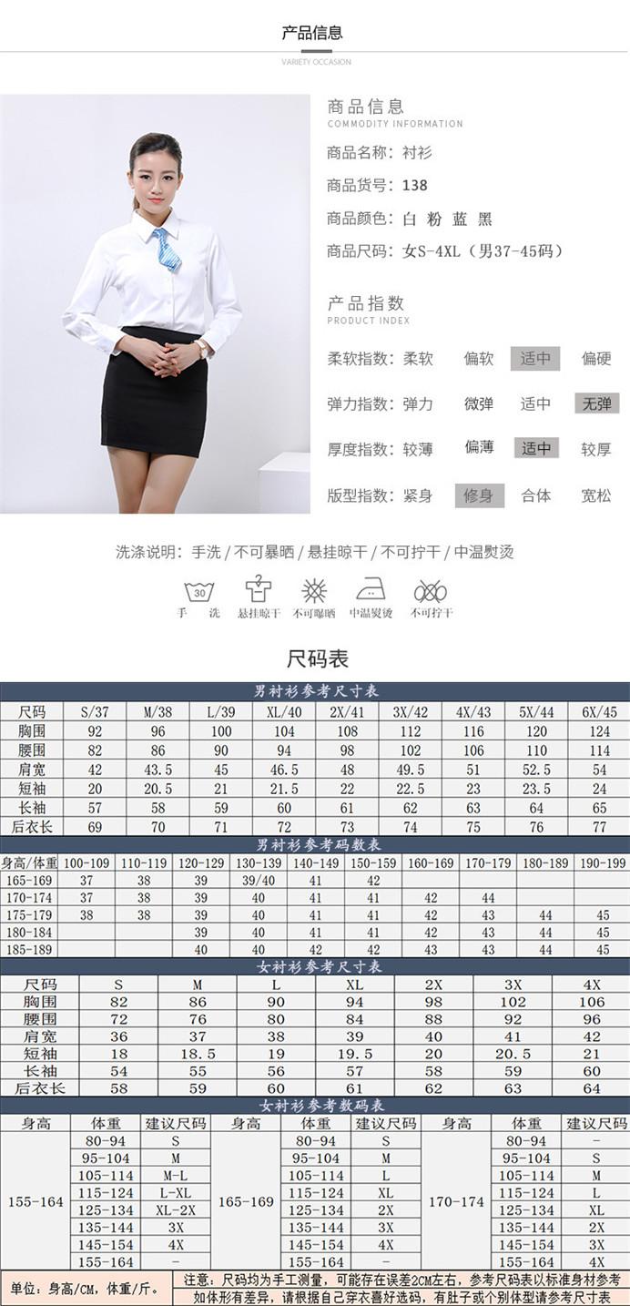 广州衬衫定制02