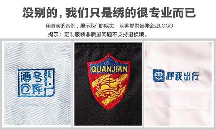 广州衬衫定制10