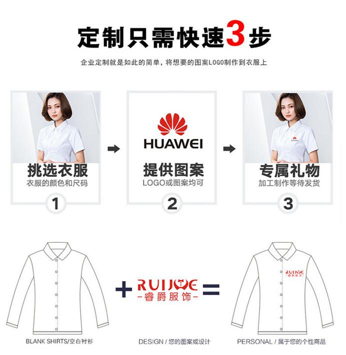 广州衬衫定制流程图