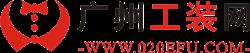 广州工装网